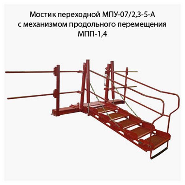 МПУ-0.7/1.7-4-П